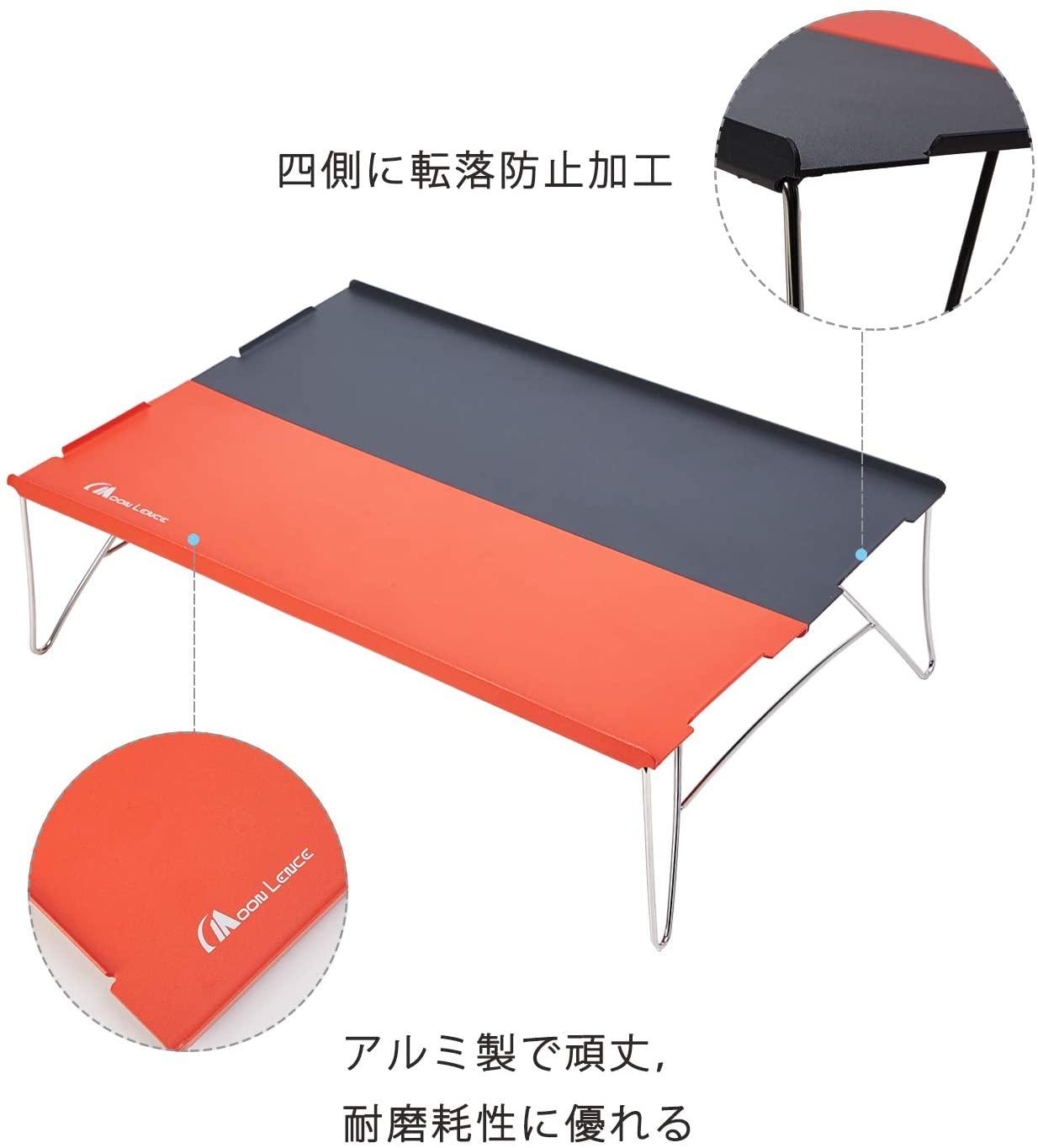 アマゾンでMoon Lence アウトドアテーブルが1000円以下。