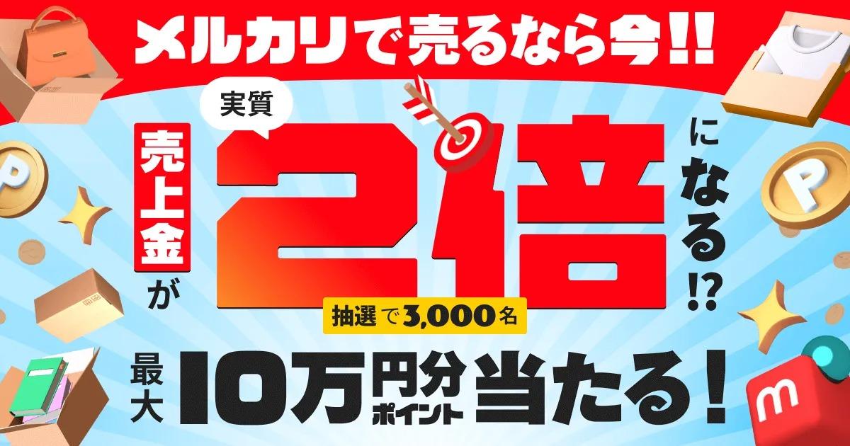 メルカリで売れたら抽選で3000名に売上金総額分のメルカリポイントが貰える。実質2倍へ。~9/30。