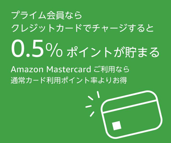 アマゾンプライム会員限定、アマギフをクレカチャージで+0.5%還元。ゴールド会員なら合計3%還元。6gramでもVisa LINE PayカードでもOK。