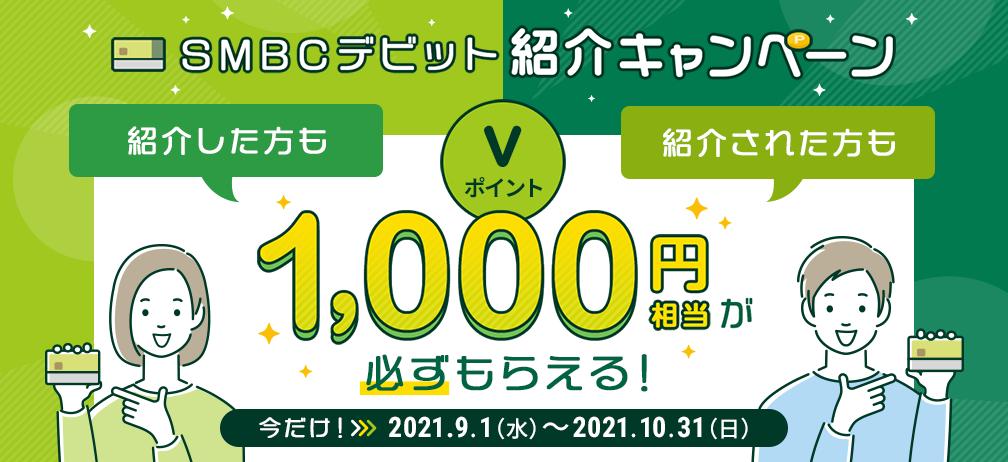 SMBCデビットを紹介されて始めると、紹介した人もされた人も1000円相当のVポイントが貰える。18-29歳は更に1000円相当が貰える。~10/31。