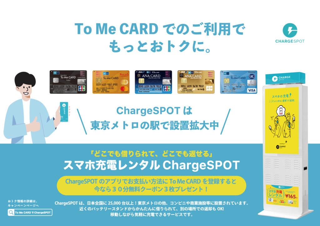 東京メトロのクレカ「To Me CARD」でモバイルバッテリーのChargeSPOTが30分無料となるクーポン3枚が貰える。10/1~12/31。