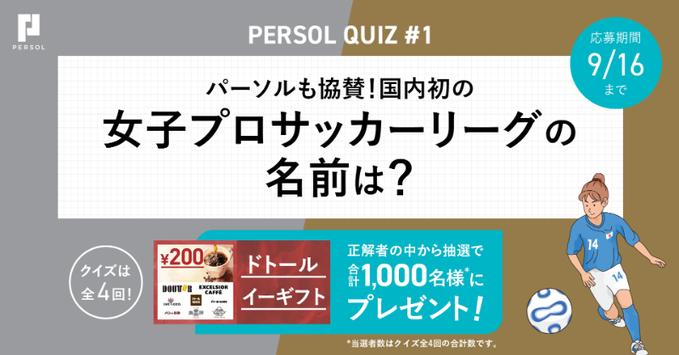 ドトールイーギフト200円分が抽選で1000名に当たる。~10/22。