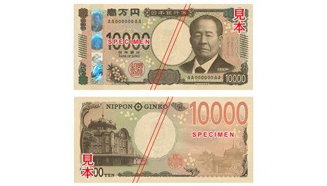 日本銀行公式「じゃーん!新一万円券」。新一万円札デザインを明らかに。なんかダサくないか。