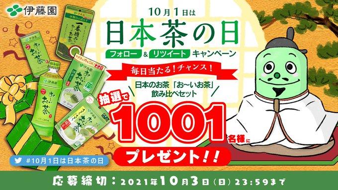 """お~いお茶で""""10月1日は「日本茶の日」""""記念で飲み比べセットがその場で当たる。~10/3。"""