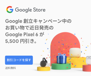 GoogleStoreの創立記念割引クーポンはこちら。Google Pixel 5aなども15%OFF。~9/27。