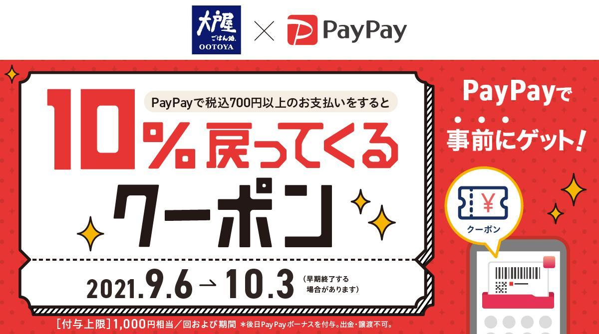 大戸屋で700円以上PayPay払いすると10%バック。9/6~10/3。