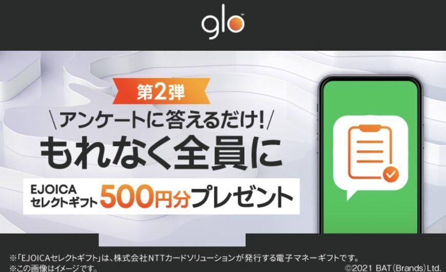 【追加】gloのLINE限定、サンプル品が先着7.8万名に貰える。EJOICAギフト500円分が貰える。9/14〜