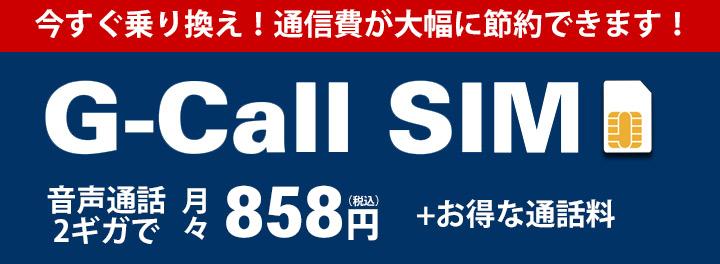 MVNOのG-Callが新規事務手数料0円、音声2GBが3ヶ月0円キャンペーン。~9/30。