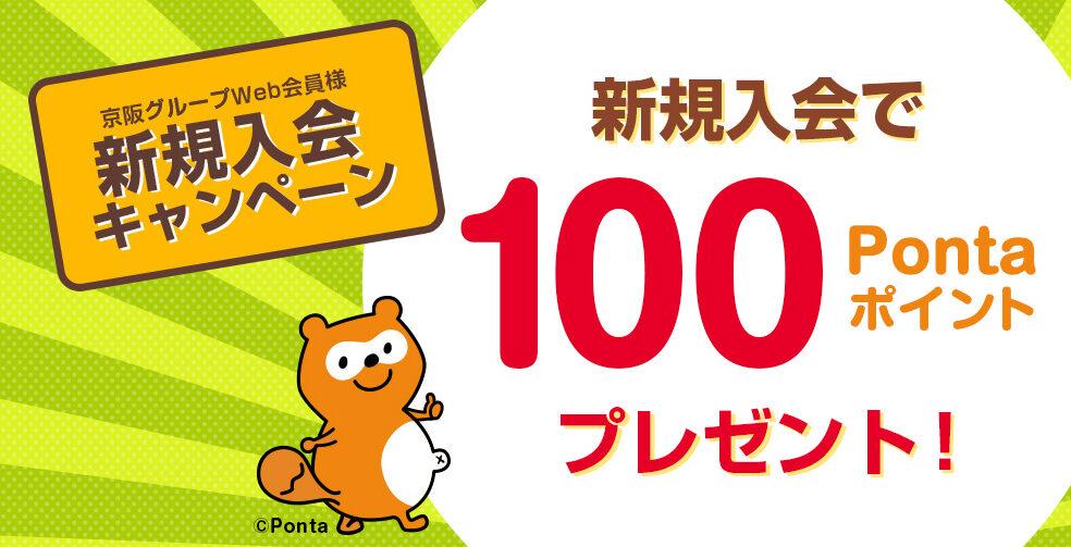 京阪グループホテルのWeb会員に新規入会で100Pontaがもれなく貰える。