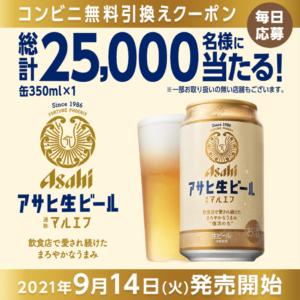 【抽選追加】アサヒ生ビール 通称 マルエフ 350mlが抽選で25000名に当たる。コンビニで無料引換え可能。〜9/28。