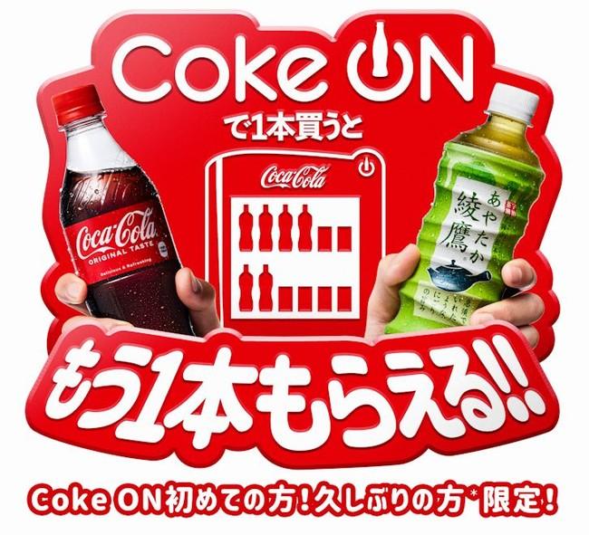 コカ・コーラ公式スマートフォンアプリ「Coke ON」で9月に買ってない人限定、毎週1本買うともう1本。3,000万スタンプ山分け、キャッシュレスで2倍キャンペーン。10/4~10/31。