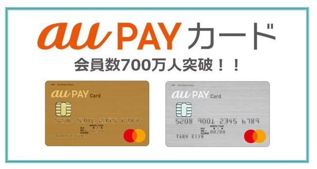 auPAYカード会員が700万人突破を記念して、3万円以上使うと1億Pontaポイント山分け、100名に7万Pontaが当たる。~11/30。