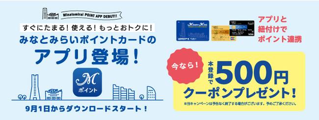 みなとみらいポイントカードアプリで先着3万名に300店舗で使える500円引きクーポンが貰える。9/1~。