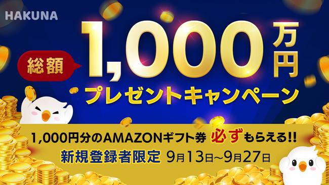 動画アプリ「HAKUNA」を新規登録すると、先着1万名にアマゾンギフト券1000円分が貰える。9/13~9/13。
