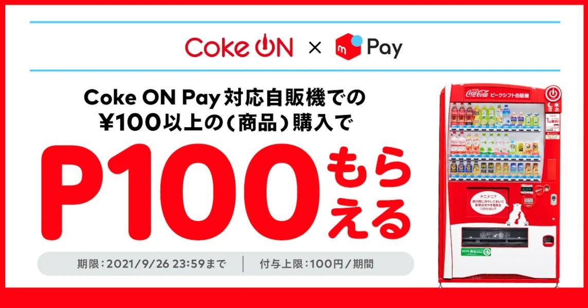 メルペイでCoke ONを買うと、100円相当還元。ただし1人1回だけ。~9/26。