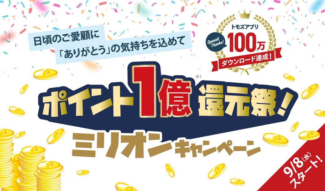 トモズでQUICPayで1000円以上払うと500P、普通に買ってもポイント10-30倍。9/8~、9/10~。
