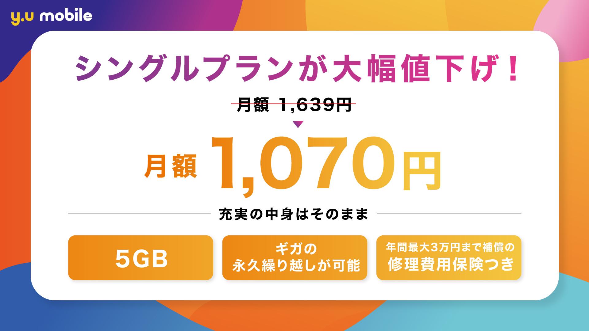 y.u mobileで5GBプランが1639円⇒1070円に値下げ。1万円キャッシュバックは終了へ。10/1 12時~。