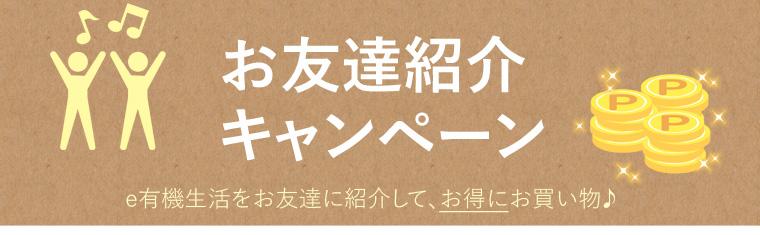 【タダポチ可能】有機食品を販売するe有機生活で紹介する・されると300P。