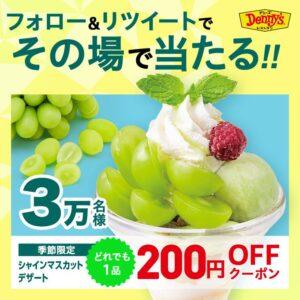 デニーズで使えるシャインマスカットデザートの200円OFFクーポンが抽選で3万名にその場で当たる。9/7〜。