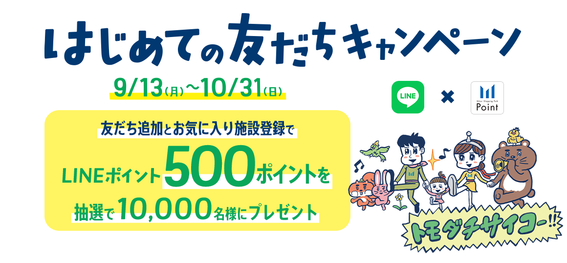 三井ショッピングパークのLINEアカウントで抽選で1万名に500LINEポイントが当たる。~10/31。