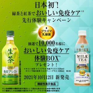 キリンの「緑茶と紅茶でおいしい免疫ケア 先行体験キャンペーン」でお茶2本が当たる。~9/12。