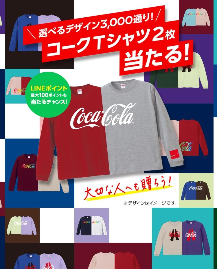 コカ・コーラを買って応募すると、コークTシャツ2枚が4000名、最大100LINEポイントが496000名に当たる。~12/26。