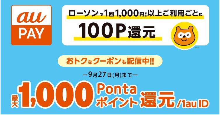 auPAYでローソンで1回1000円利用ごとに100P、マチカフェやプレミアムロールケーキ、からあげクン、Lチキで先着40万名に63円引きクーポンを配信予定。9/14 10時~9/27。