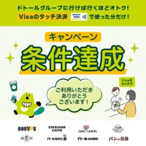 【報告用】三井住友カードのドトール祭りVポイント、随時着弾中。
