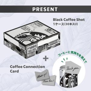 スターバックス ブラックコーヒーショット30本が抽選で500名に当たる。~10/5。