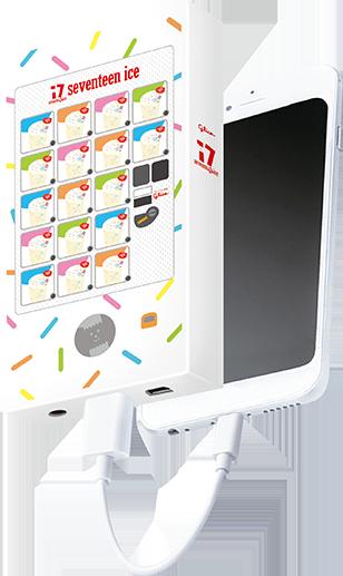グリコのセブンティーンアイスを7枚買うと、抽選で700名に自販機型もアイルバッテリーが当たる。~11/30。