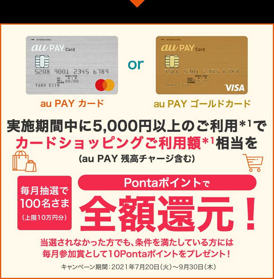 auPAYカードで5000円以上使うと、毎月100名に全額Pontaバック、外れても10Pontaは毎月もらえる。~9/30。
