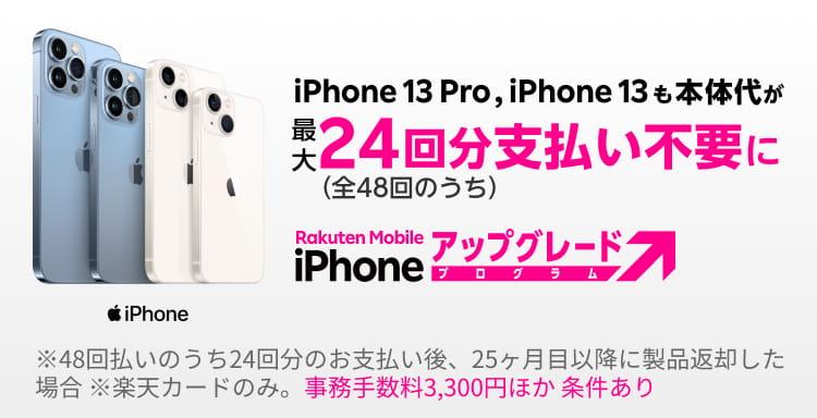【9/17~】楽天モバイルがApple iPhone13価格を発表へ。SIMフリー価格とほぼ同じ。予約受付中。まさか楽天モバイルでiPhone13を契約することが情強の時代が来るとは誰も思っていなかった。