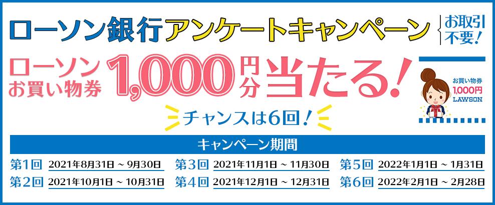 ローソン銀行アンケートキャンペーンでお買い物券1000円分が抽選で毎月600名に当たる。~2/28。