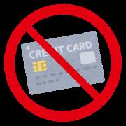 経産省がクレジットカード手数料の切り下げを指導し、ポイント還元乞食は死亡へ。