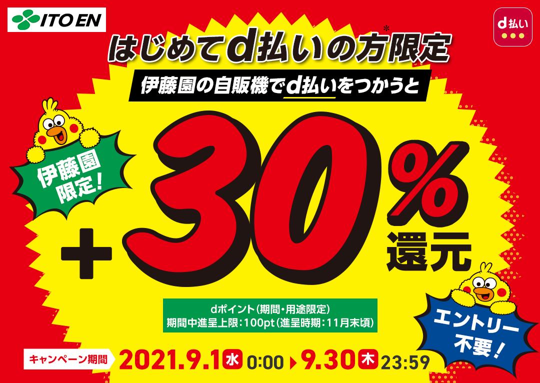 伊藤園の自動販売機で新規でd払いをすると30%バック、上限100ポイント。やる気ないならキャンペーンなんてやめちまえ。~9/30。
