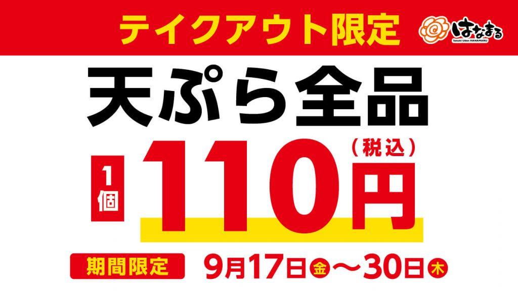 はなまるうどんでテイクアウト限定で天ぷら全品110円セール。~9/30。