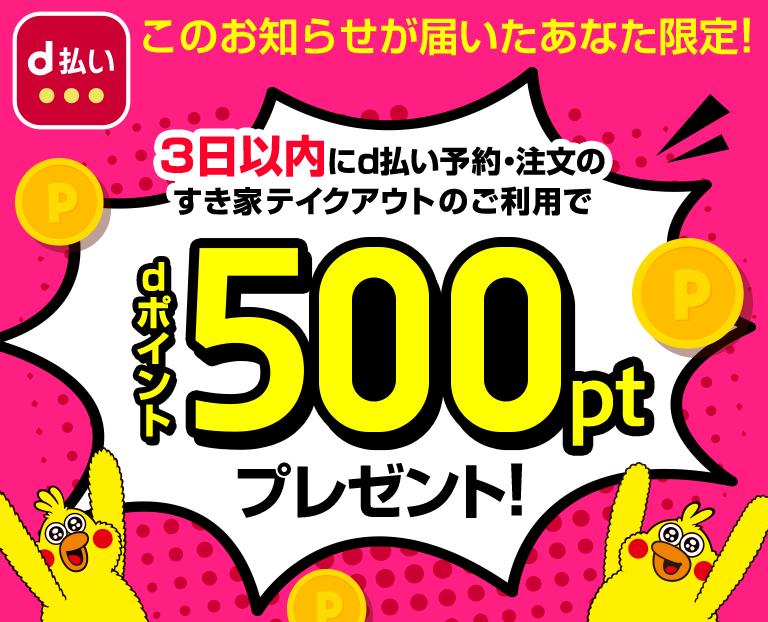 【対象者限定】d払いですき家テイクアウト利用で500ポイントが貰える。