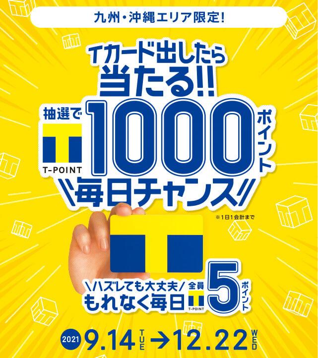 Tカード提示で買い物をすると、毎日5Tもれなくか、100名に1000Tポイントが当たる。九州限定。~12/22。