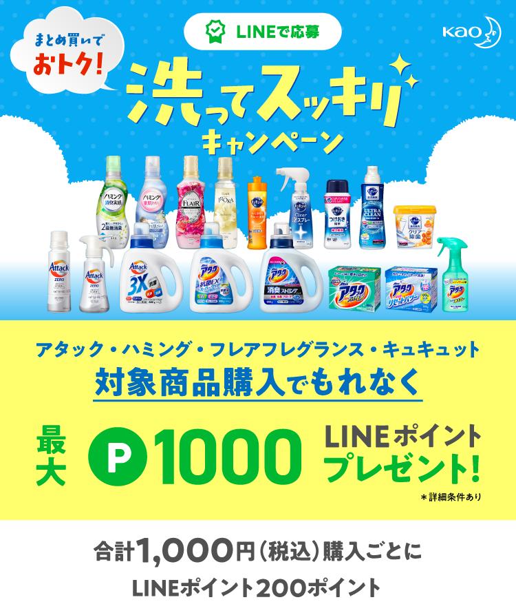 ドラッグストアで花王製品を買うと1000円ごとに200LINEポイント、その他キャンペーン併用で合計還元率がエライことに。~10/31。