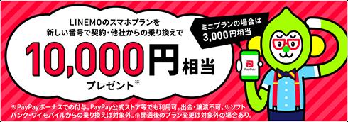 月990円のLINEMOミニプランでも3000円相当PayPayが貰える。半年維持して3000円以下、複垢にどうぞ。9/10~。
