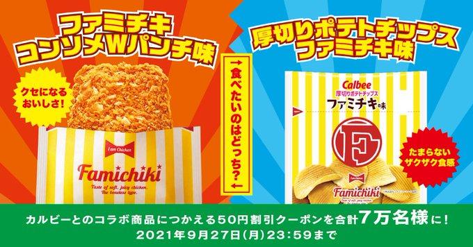 ファミリーマートでファミチキ2味の50円引きクーポンがその場で7万名に当たる。~9/27。