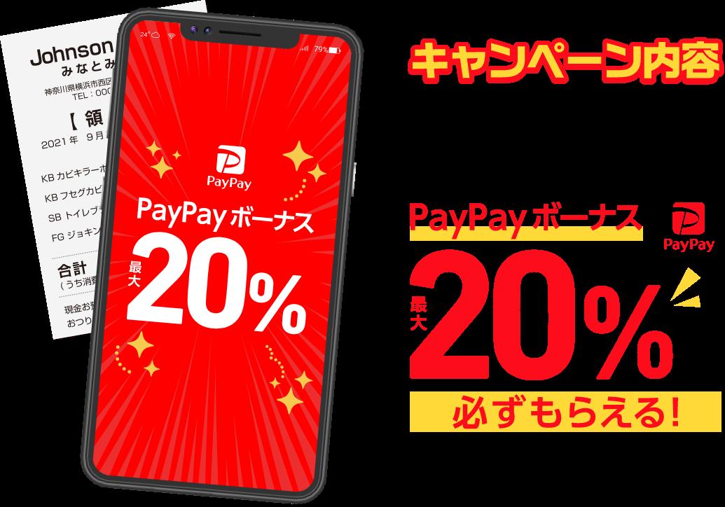カビキラーを250円以上買うとPayPayボーナス20%OFF還元中。~9/30。
