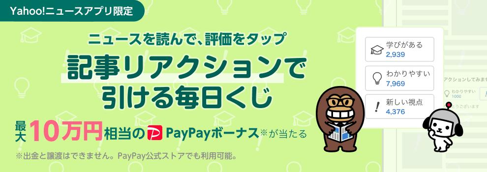 Yahoo!ニュースアプリで記事を読んで評価すると、PayPayボーナス1-10万円相当が47万名に当たる。~9/30。