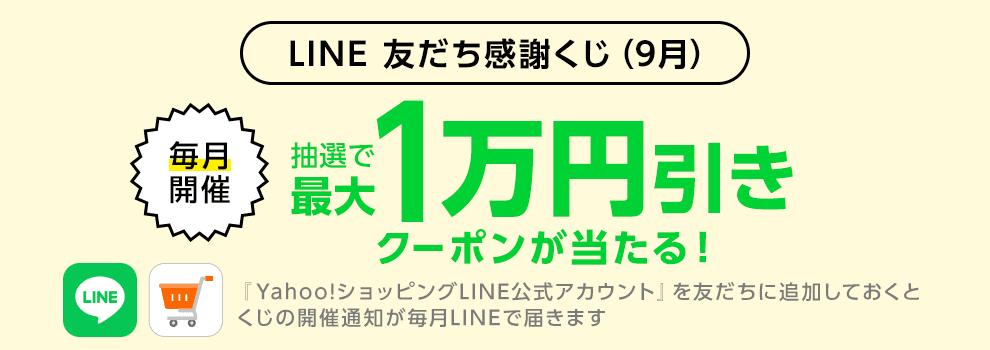 LINE友達感謝くじでYahoo!ショッピング/PayPayモールで使える10~1万円OFFクーポンが46万名に当たる。~10/28