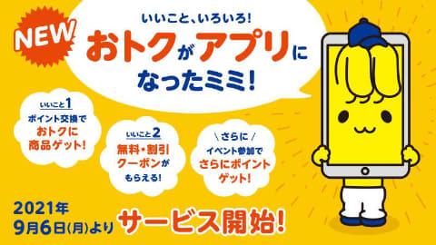 【10/25-27】ミニストップアプリがサービスイン。ソフトクリームバニラ 50円引きクーポン、お試し引換券開始。