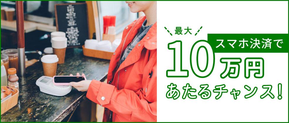 JCBカードでApple Payまたは Google Payを1万円以上利用すると、抽選で1000名に3000円~10万円をキャッシュバック。~11/15。