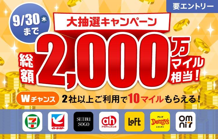 セブンマイルプログラムで2000円以上買い物をすると、抽選で18000名に最大3000マイルが当たる。~9/30。