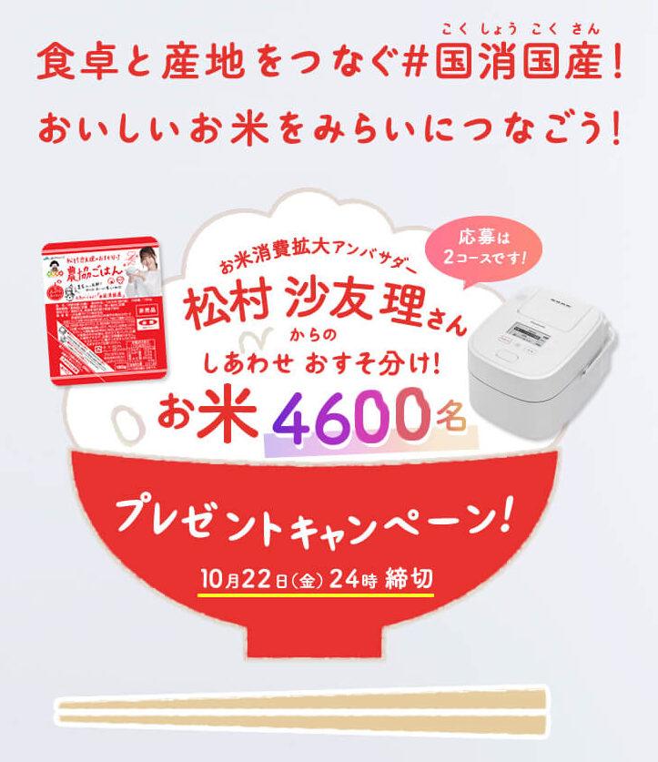 JA全農で「松村沙友理オリジナル農協ごはん(限定非売品)12個セット」が抽選で4600名に当たる。~10/22。