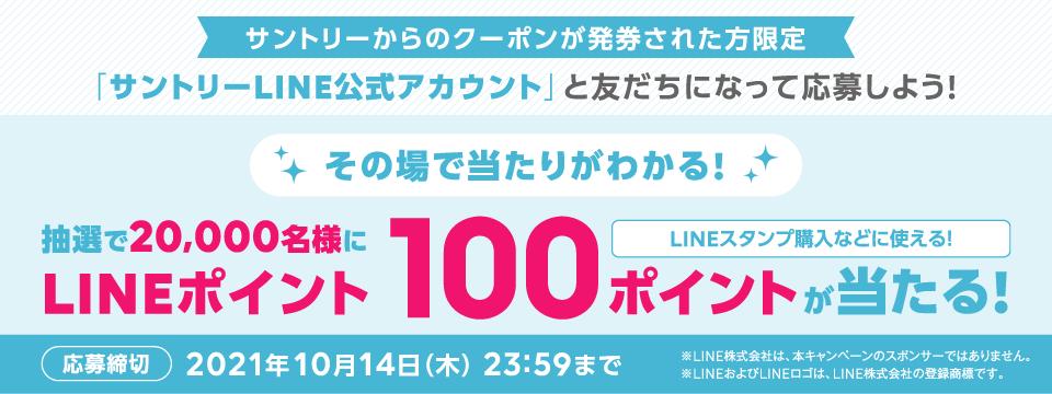 【対象者限定】サントリーで抽選で2万名に100LINEポイントが当たる。~10/14。