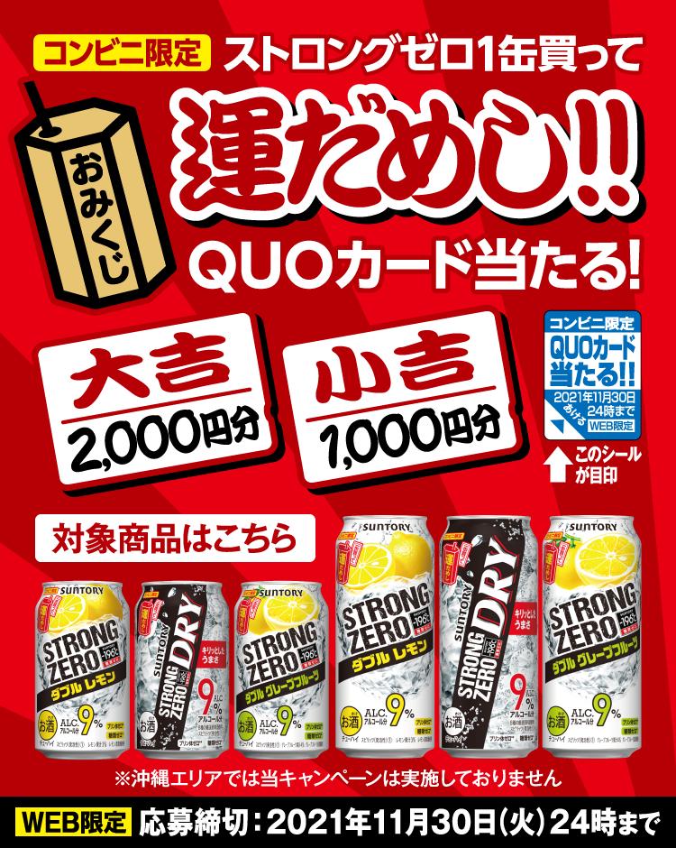 コンビニ限定でストロングゼロ1缶買うと、QUOカードが抽選で6000名に当たる。アル中集まれ。~11/30。